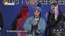 秦之声 (2020-01-12)