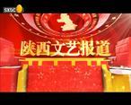 陕西文艺 (2020-01-13)