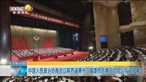 中国人民政治协商会议陕西省第十二届委员会第三次会议今天开幕