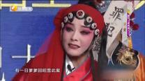 秦之声 (2020-01-13)
