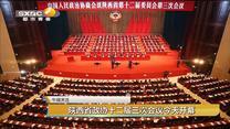 陕西省政协十二届三次会议今天开幕