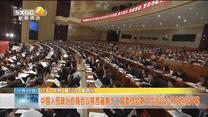 中国人民政治协商会议陕西省第十二届委员会第三次会议今天在西安开幕