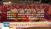 陕西省第十三届人民代表大会第三次会议开幕