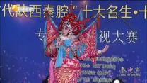 秦之声 (2020-01-14)