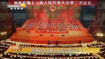 陕西省十三届人大三次会议今天开幕