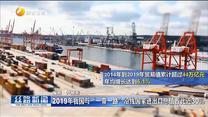 """2019年我国与""""一带一路""""沿线国家进出口总值占比近30%"""