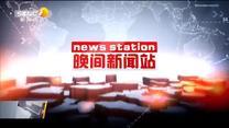 晚间新闻站 (2020-01-17)