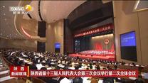 陕西省第十三届人民代表大会第三次会议举行第二次全体会议