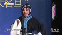秦之声 (2020-01-16)
