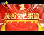 陕西文艺 (2020-01-18)