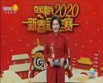 奪寶秦兵 (2020-01-17)