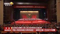 中国人民政治协商会议陕西省第十二届委员会第三次会议今天闭幕