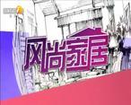 风尚家居 (2020-01-18)