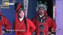 秦之声 (2020-01-17)