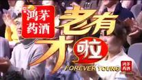 老有才啦 (2020-01-19)