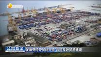 促消费稳外贸稳外资 营造良好贸易环境