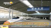 今日铁路加开旅客列车52列 西安北到汉中方向3日内车票紧张