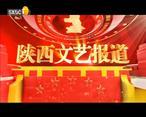 陕西文艺 (2020-01-20)