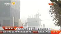 春节前仍有雾霾天 23日陕南将有雨雪天气
