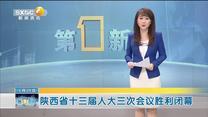 陕西省十三届人大三次会议胜利闭幕