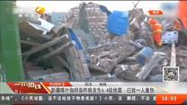 新疆喀什伽师县昨晚发生6.4级地震 已致一人重伤