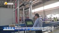 商务部等六部门进一步扩大跨境电商零售进口试点范围