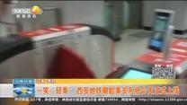 """一笑""""轻乘""""西安地铁刷脸乘车系统今天正式上线"""