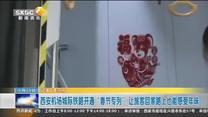 """西安机场城际铁路开通""""春节专列"""""""