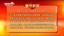 2020年陕西省省委书记胡和平春节祝辞