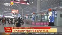 西安北车站预计今天发送旅客9.5万人