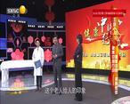 百姓健康 健康中國 健康家庭