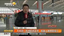 大年初一机场航班正常  旅客人数明显减小