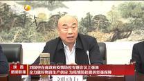 刘国中在陕西省政府疫情防控专题会议上强调 全力做好物资生产供应 为疫情防控提供坚强保障