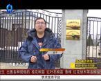 天天农高会 (2020-01-28)