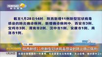 陕西新增11例新型冠状病毒感染的肺炎确诊病例
