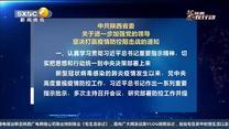 中共陕西省委关于进一步加强党的领导坚决打赢疫情防控阻击战的通知
