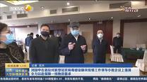 刘国中在陕西省应对新型冠状病毒感染肺炎疫情工作领导小组会议上强调 全力以赴保障一线物资需求