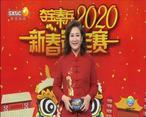 奪寶秦兵 (2020-02-02)