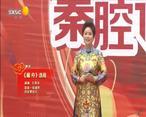《藏舟》选段 王荣华