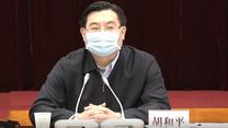 [陕西]胡和平:坚持科学防治 突出精准施策 全力以赴打好控防救治组合拳