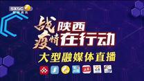 晚间新闻站 (2020-02-06)