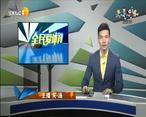 全民爱体育(2020-02-06)