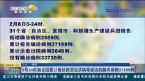 8号24时前全国累计确诊新型冠状病毒感染的肺炎病例37198例