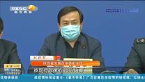 陕西举行疫情防控工作情况第十一场新闻发布会