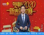 奪寶秦兵 (2020-02-14)