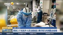 陕西上千名医护人员支援湖北 携手努力共同阻击疫情
