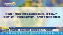 """陕西新增2例确诊病例 西安连续两日""""零新增"""""""