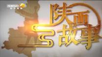 陕西故事 起良蔡侯古法造纸(上)