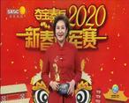 奪寶秦兵 (2020-02-20)