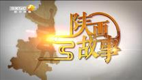 陕西故事 食之青铜